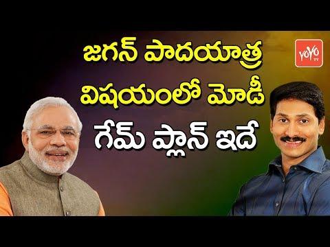 జగన్ పాదయాత్ర విషయం లో మోడీ గేమ్ ప్లాన్ ఇదే  | PM Modi Game Plan Behind YS Jagan Padayatra | YOYO TV