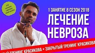 Панические атаки | ВСД | лечение и методика, Красиков Алексей.