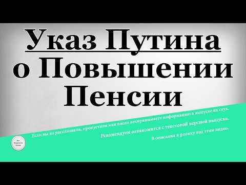 Указ Путина о Повышении Пенсии