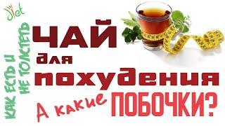 Чай для похудения - как это работает и в чем риски? турбослим, летящая ласточка, тайфун и другие...
