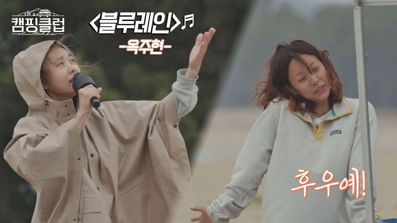 Ock joo Hyun svorio netekimas)