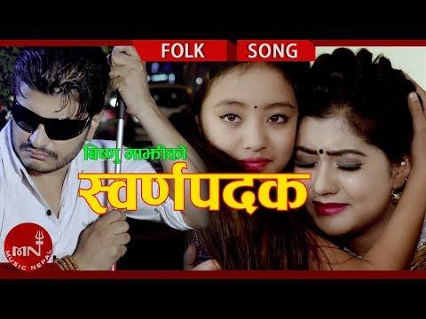 Bishnu Majhi's New Lok Dohori 2075 | Sworna Padak - Ram Gopali Ft.Mahendra Gautam & Sagun Shahi