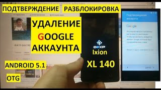 разблокировка аккаунта google Dexp Ixion XL140 Unlock google account dexp xl140