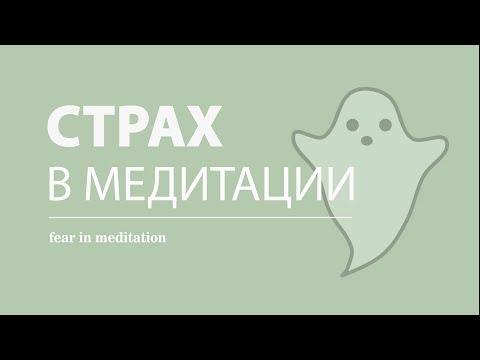 Страх в медитации ПРИВИДЕНИЯ | fear in meditation
