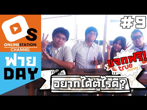 """OS ฟาย Day: เด็กโข่งรีเควสต์!! """"ตู้ในโรงเรียน"""" (แจกบัตรทรูด้วย) (EP09)"""