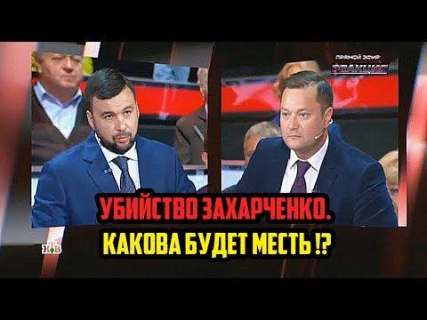 Убийство Захарченко. Исаев