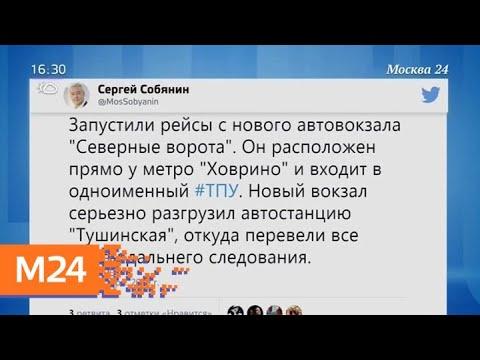 """Заработал новый автовокзал """"Северные ворота"""" - Москва 24"""