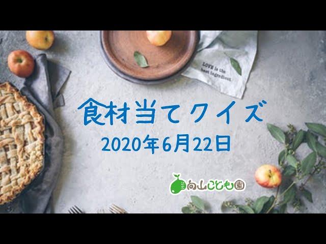 20200622 食材あてクイズ