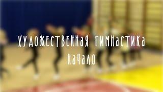 Стать Яной Кудрявцевой. Художественная гимнастика. Начало