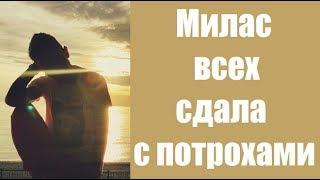 кСЮША МИЛАС РАЗОБЛАЧИЛА ШОУ ПАЦАНКИ 3 СЕЗОН, СДАЛА ФИНАЛИСТОК ПАЦАНОК 3!!! КСЕНИЯ МИЛАС.