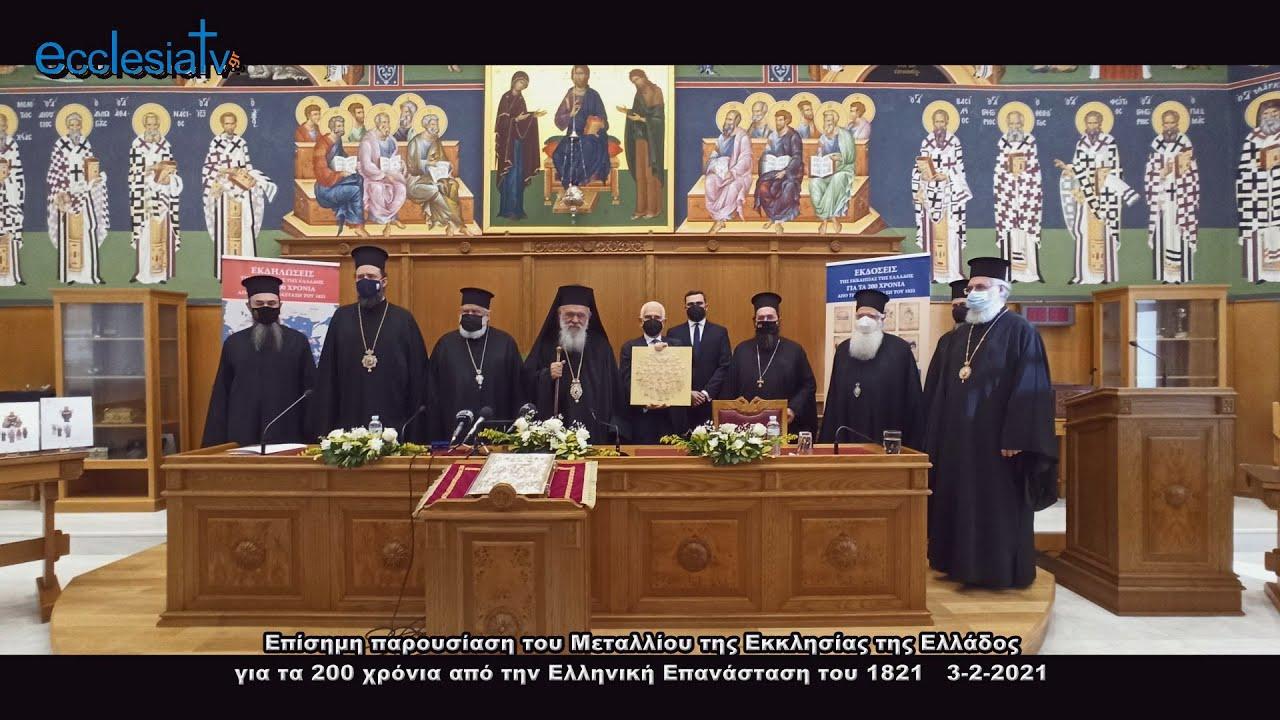 Επίσημηπαρουσίαση του Μεταλλίου της Εκκλησίας της Ελλάδος για τα 200 χρόνια από την Ελληνική Επανάσταση του 1821   3-2-2021
