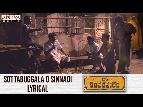 Sottabuggala O Sinnadi Lyrical  Care Of Kancharapalem Songs  Venkatesh Maha  Rana Daggubati
