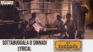 SottaBuggala O Sinnadi Lyrical || Care Of Kancharapalem Songs || Venkatesh Maha || Rana Daggubati