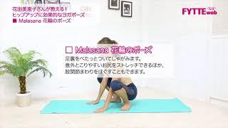 【ヨガ動画】花田美恵子さんが教える!「花輪のポーズ」 花田美恵子 検索動画 4