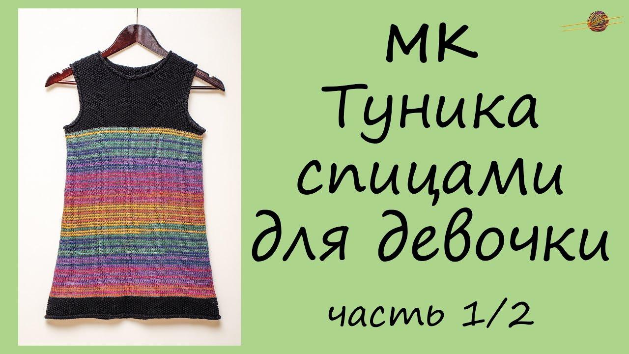 туника платье спицами для девочки уроки вязания спицами для