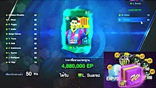 FIFA Online 3 Part 4 จัดหนักกล่อง WC Platinum By Mezarans
