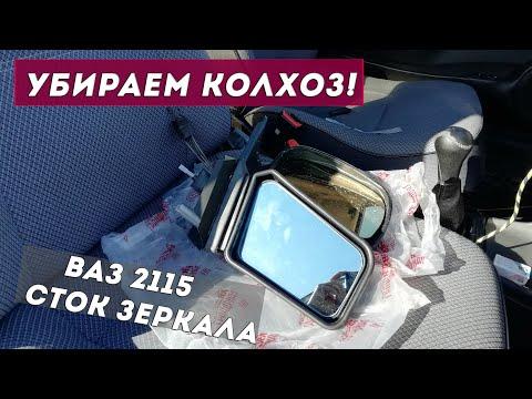 Новые зеркала на ВАЗ 2115 - Убираем колхоз!