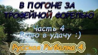 троф форелька я йду за тобою :) - Російська рибалка 4