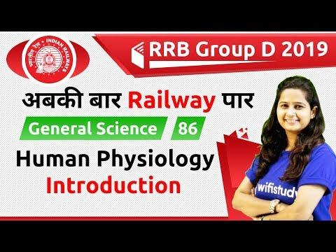 12:00 PM - RRB Group D 2019   GS by Shipra Ma'am   Human Physiology