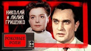 Николай и Лилия Гриценко. Отверженные звезды | Центральное телевидение