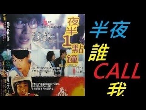 香港经典鬼片《夜半一点钟》 粵語中文字幕版