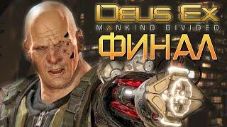 Прохождение Deus Ex Mankind Divided обзор на русском ФИНАЛ Деус Экс Долгожданное продолжение Deus Ex Human Revolution