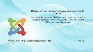 Пошаговая инструкция создания сайта на Joomla (часть 6)