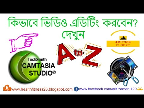 How to Video Editing Camtasia Studio A TO Z| Bangla Tutorials