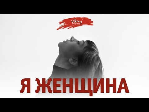 """Стихи """"Я — Женщина"""" С. Чеколаевой, читает В.Корженевский (Vikey), 0+"""