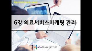 [병원코디네이터] 제6강 의료서비스 마케팅 관리