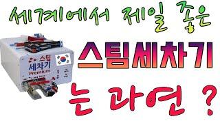 세계 최고의 스팀세차기 프리미엄 소개