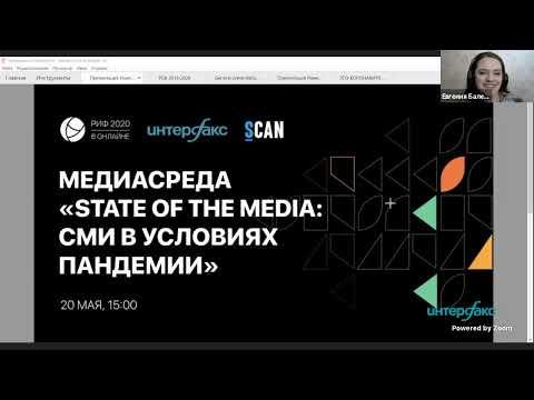 State Of The Media: СМИ в условиях пандемии