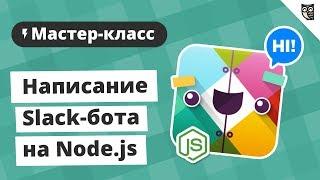 """Мастер-класс """"Написание Slack-бота на Node.js"""""""