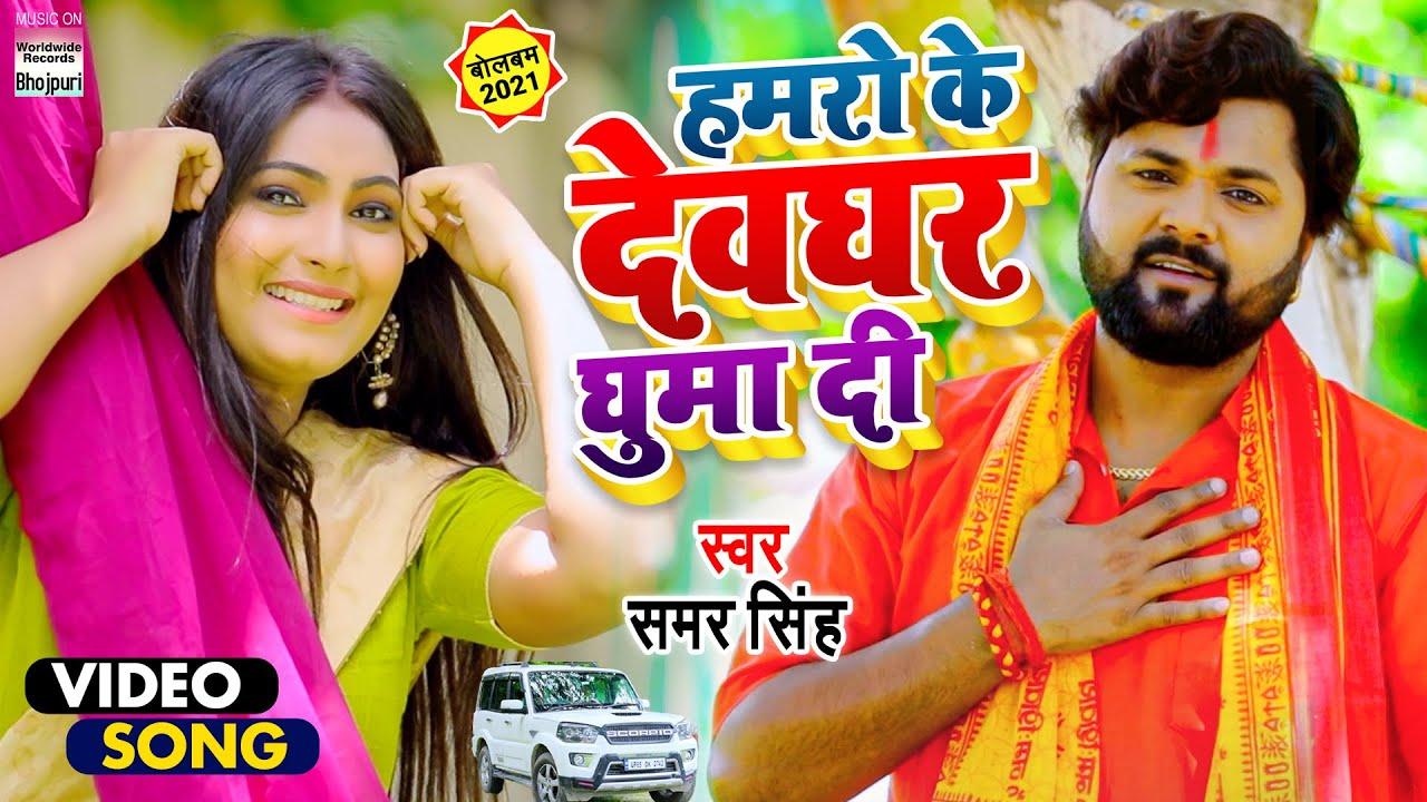 #VIDEO | हमरो के देवघर घुमा दी | #Samar Singh | Hamaro Ke Devghar Ghuma Di | Bhojpuri कंवार गीत 2021