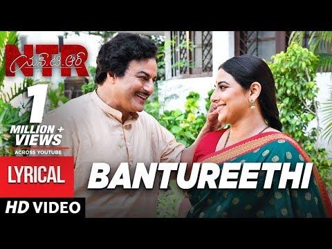 Bantureethi Full Song With Lyrics | NTR Biopic Songs - Nandamuri Balakrishna | MM Keeravaani Mp3