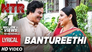Bantureethi Full Song With Lyrics | NTR Biopic Songs Nandamuri Balakrishna | MM Keeravaani