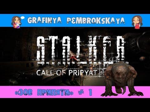 """Графиня в """"Зоне Отчуждения""""/Let's Play [S.T.A.L.K.E.R. Call Of Pripyat] # 1"""