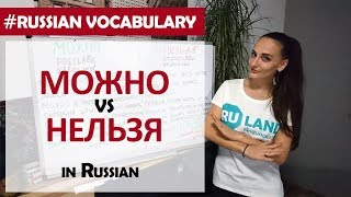 Russian words МОЖНО and НЕЛЬЗЯ
