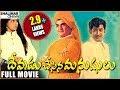 Devudu Chesina Manushulu Telugu Full Length Movie || NTR, Krishna, Jayalalitha || Shalimarcinema