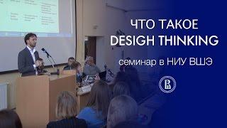 «Что такое Design Thinking?» — семинар в НИУ ВШЭ