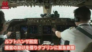 ルフトハンザ航空 乗客の助けを借りダブリンに緊急着陸 thumbnail