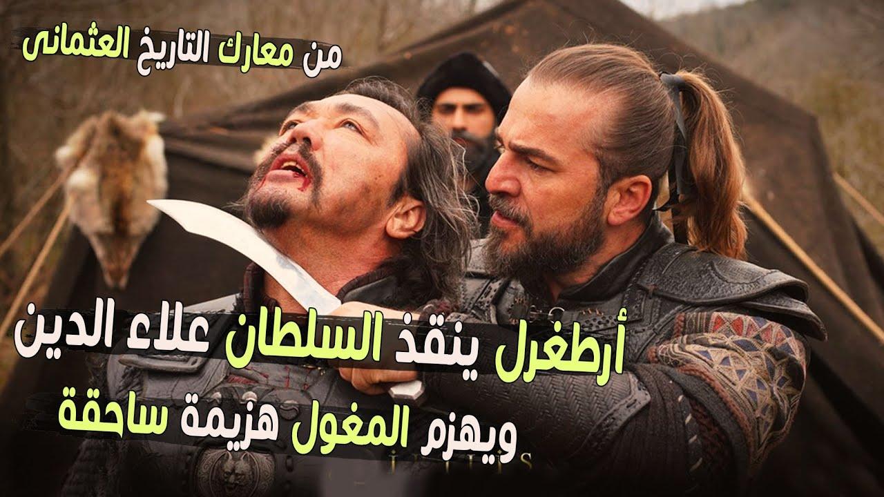 أرطغرل ينقذ السلطان علاء الدين بعد أن هزمه المغول ودمروا جيشه Youtube