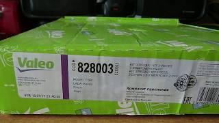 Valeo 828003  Priora Kalina  оригинал комплект корзина диск сцепление выжимной подшипник Приора 2170