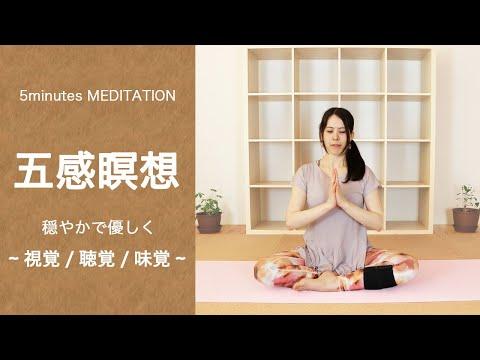 07【五感瞑想】5分マインドフルネス瞑想でスッキリ心穏やかになる〜他者を受け入れるヨガ〜