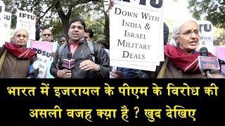 इजरायल के पीएम से क्यों नाराज है भारत के मुस्लिम/ PROTEST AGAINST ISRAEL PM NETANYAHU