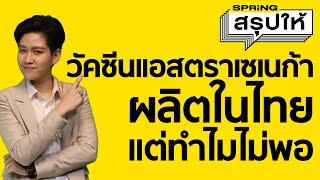 วัคซีนแอสตร้าเซเนก้า บ.สยามไบโอไซเอนซ์ ผลิตในไทยแต่ทำไมไม่พอ l สรุปให้