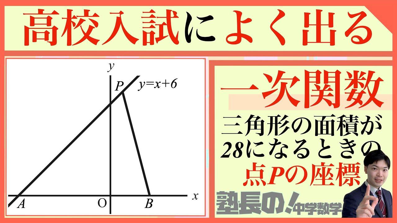 △PABの面積が28となるときの点Pの座標