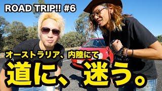 【道に迷う。】オーストラリア、内陸。【男2人、ROAD TRIP!! #6】 thumbnail
