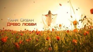 Tatyana Ocean — Древо Любви
