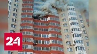 Смотреть видео В Путилково по вине управляющей компании сгорела квартира - Россия 24 онлайн